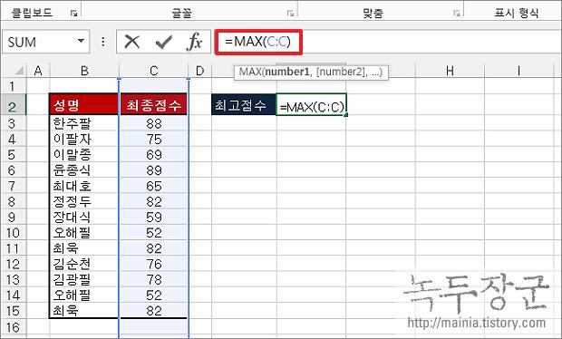 엑셀 Excel 최고값 행번호, 셀 주소 알아내는 방법, MAX, ADDRESS, MATCH 함수 사용
