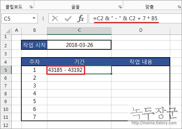 엑셀 Excel 함수 TEXT 일주일 단위로 기간 구해서 표시하는 방법