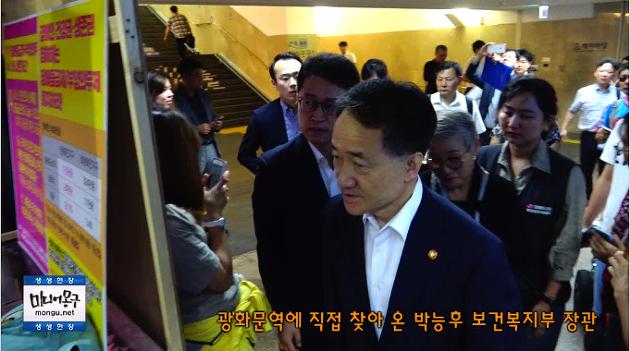 [영상] 문재인 정부 장관이 보여 준 소통의 진수