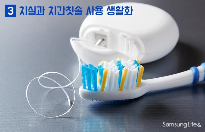 치실과 치간칫솔 사용 생활화