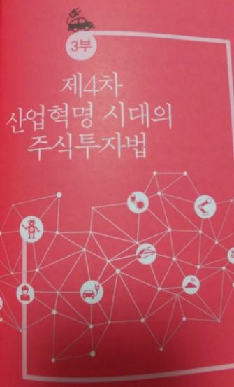 4차산업혁명시대 투자의미래_4