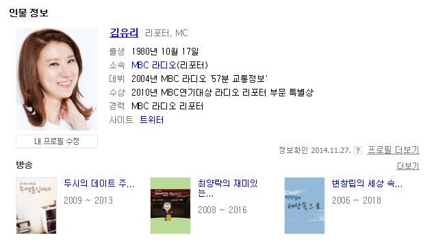 김유리 리포터 인물정보