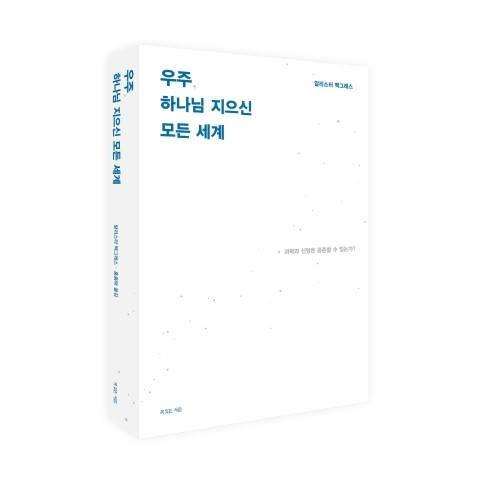 [책] 우주, 하나님이 지으신 모든 세계 - 알리스터 맥그라스