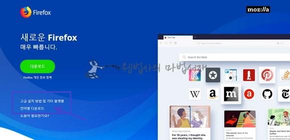 최신 버전 파이어폭스 퀀텀 다운로드 페이지