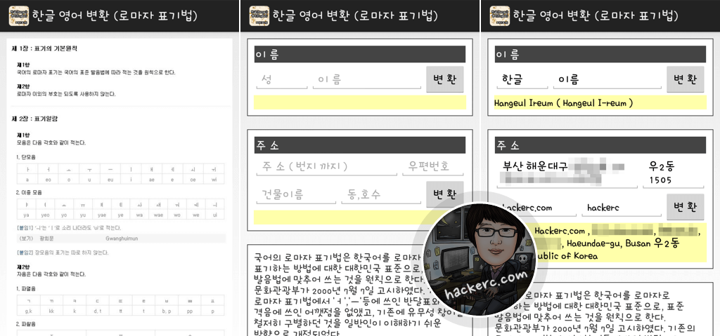 한글 영어 변환(Romanization) for Android
