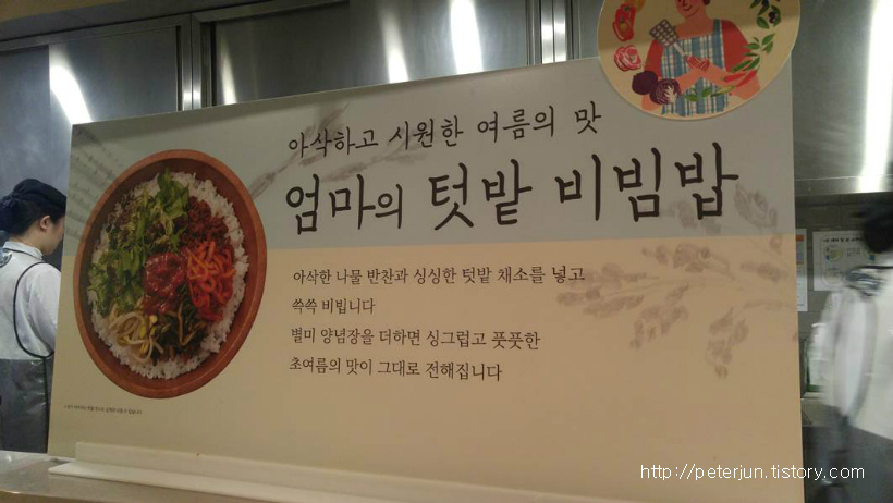 올반 엄마의 텃밭 비빔밥