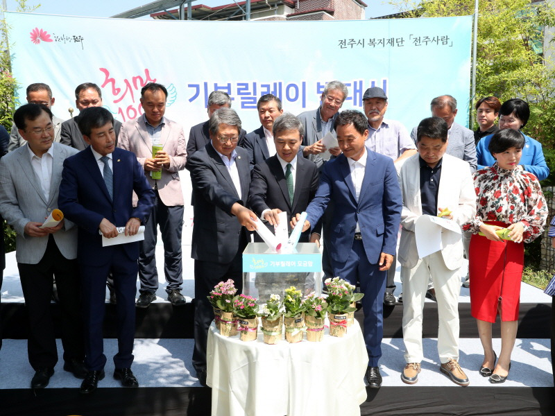 전주시복지재단 '전주사람' 나눔 실천 본격화