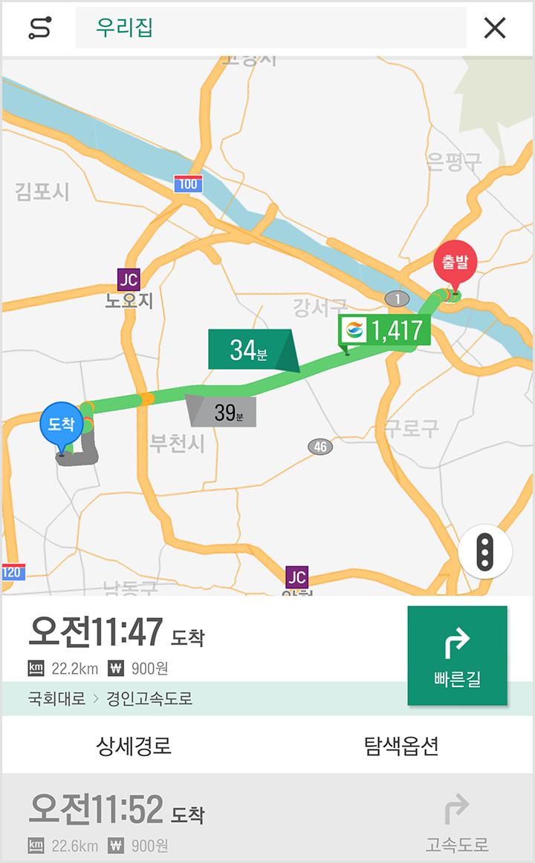 경로 상 최저가 주유소 정보 제공
