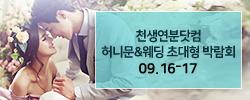 천생연분닷컴 허니문&웨딩박람회 - 9월, 가을 시즌한정 할인 대특가! 허니문 전지역! [잠실롯데호텔월드 3층]