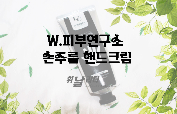 W.피부연구소 손 주름 핸드 크림 리뷰 : 주름개선 기능성 핸드크림 추천