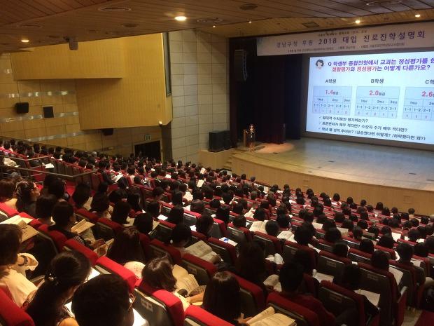 2020 대학입시, 강남구에서 해답 찾기