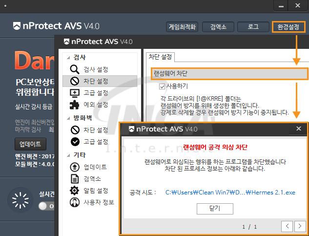 [그림6] nProtect Anti-Virus/Spyware V4.0 랜섬웨어 차단 기능