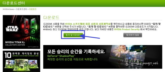 nvidia 소프트웨어 최종 사용자 사용 계약서 동의 및 다운로드
