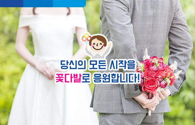 결혼식 신랑 신부 부케 꽃