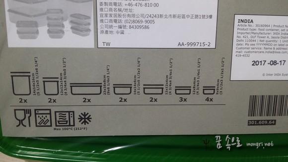 이케아(IKEA) PRUTA 보관 용기 세트 구성품 17개
