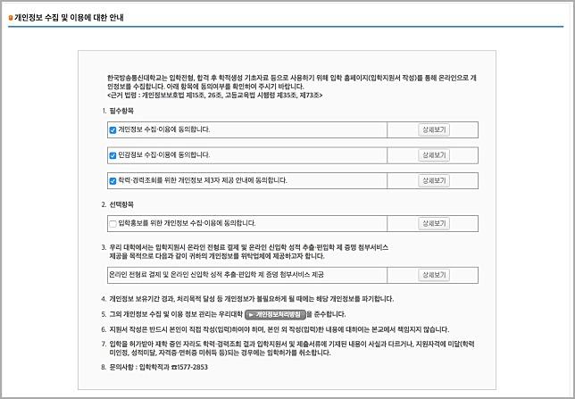 방통대 편입 서류 접수 방법