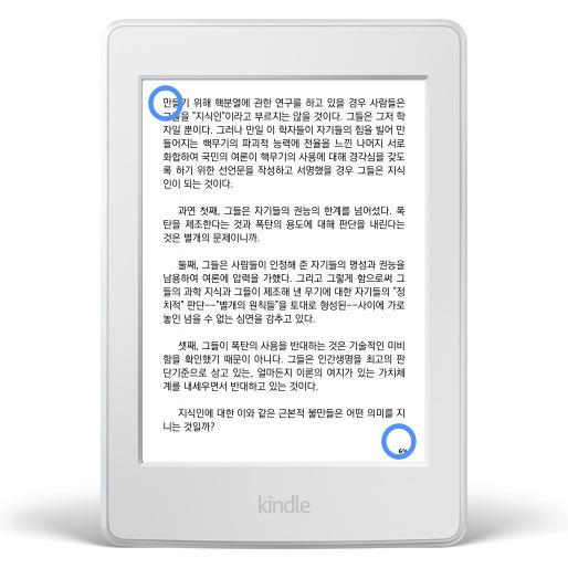 킨들 Kindle 화면 갈무리(스크린샷) 하기
