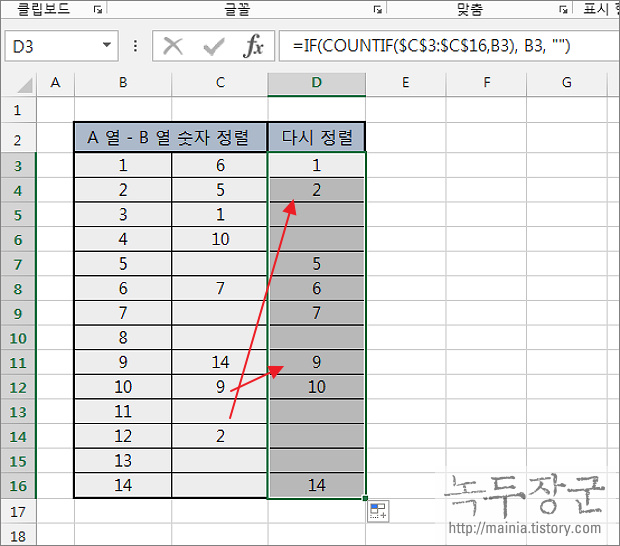 엑셀 Excel 함수 COUNTIF 이용해서 두 개의 데이터 정렬하는 방법