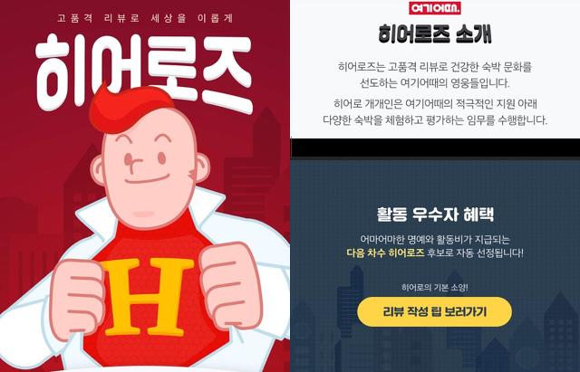 (여기어때) 히어로즈 2년 연속 선정된 후기 (50만원 쿠폰)