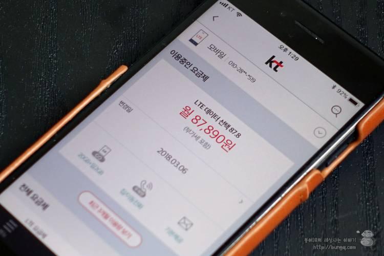 비싼 요금제? 따져보면 실속있는 KT LTE 데이터선택 87.8 요금제