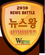 위키트리 뉴스배틀