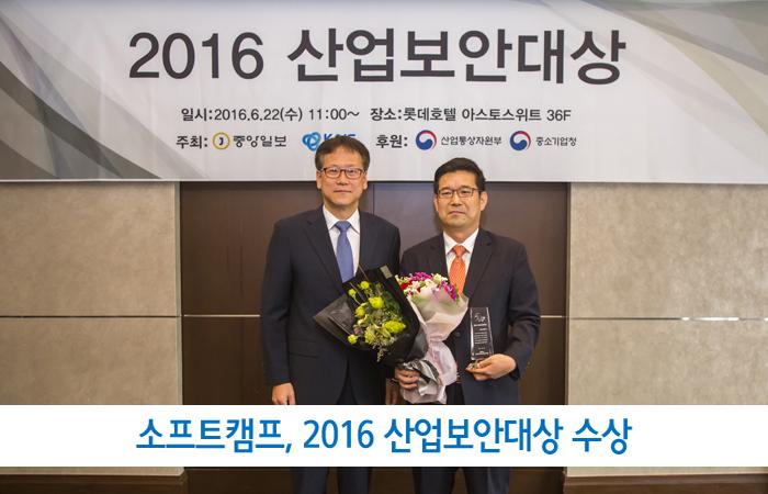 소프트캠프, 2016 산업보안대상 수상