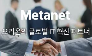 메타넷, 오리온의 글로벌 IT 혁신 파트너로 선정